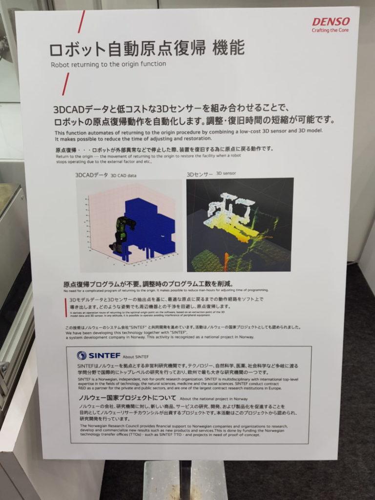 SINTEF teknologi presentert på japansk og engelsk. Våre samhandlende roboter (cobots) vekket interesse.